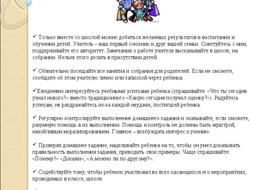 Памятка для родителей первоклассников Только вместе со школой можно добиться ...