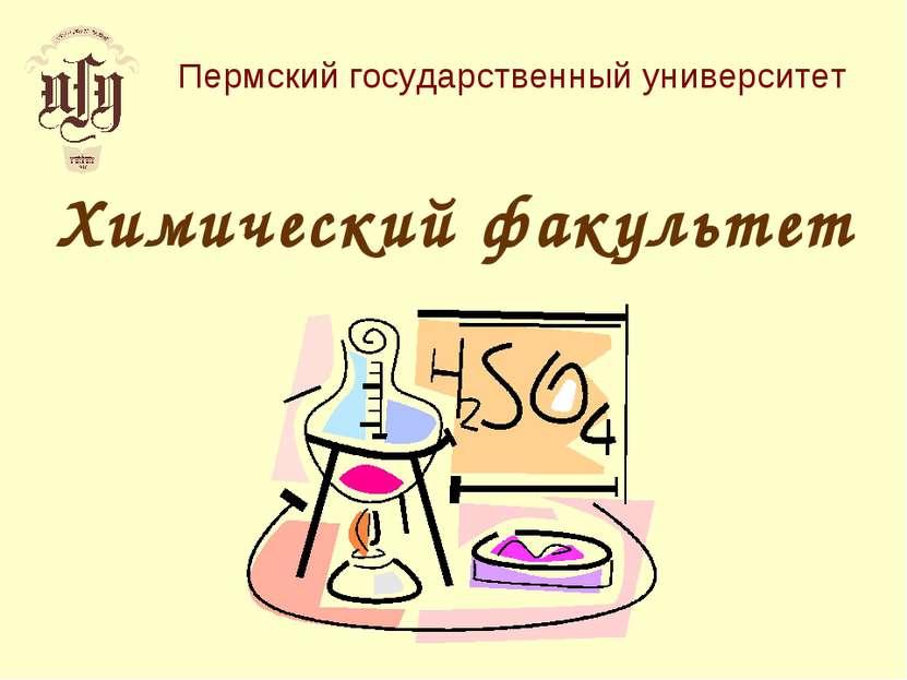 Пермский государственный университет Химический факультет
