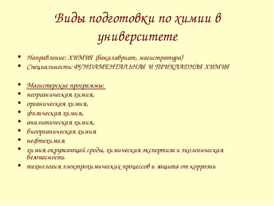 Виды подготовки по химии в университете Направление: ХИМИЯ (бакалавриат, маги...