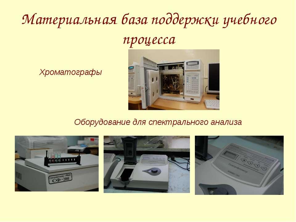 Материальная база поддержки учебного процесса Хроматографы Оборудование для с...