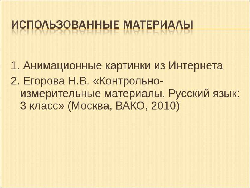 1. Анимационные картинки из Интернета 2. Егорова Н.В. «Контрольно-измерительн...