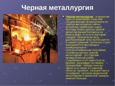 Черная металлургия Черная металлургия - в прошлом одна из важнейших отраслей ...