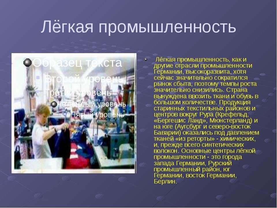 Лёгкая промышленность Лёгкая промышленность, как и другие отрасли промышленно...
