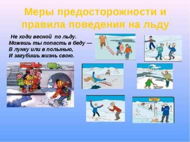 Меры предосторожности и правила поведения на льду Не ходи весной по льду. Мож...