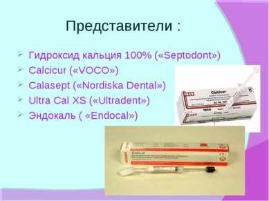 Представители : Гидроксид кальция 100% («Septodont») Calcicur («VOCO») Calase...