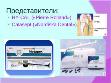 Представители: HY-CAL («Pierre Rolland») Calasept («Nordiska Dental»)
