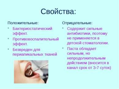 Положительные: Бактериостатический эффект. Противовоспалительный эффект. Безв...
