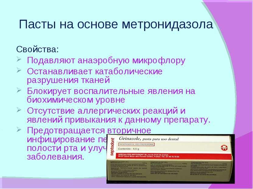 Пасты на основе метронидазола Свойства: Подавляют анаэробную микрофлору Остан...