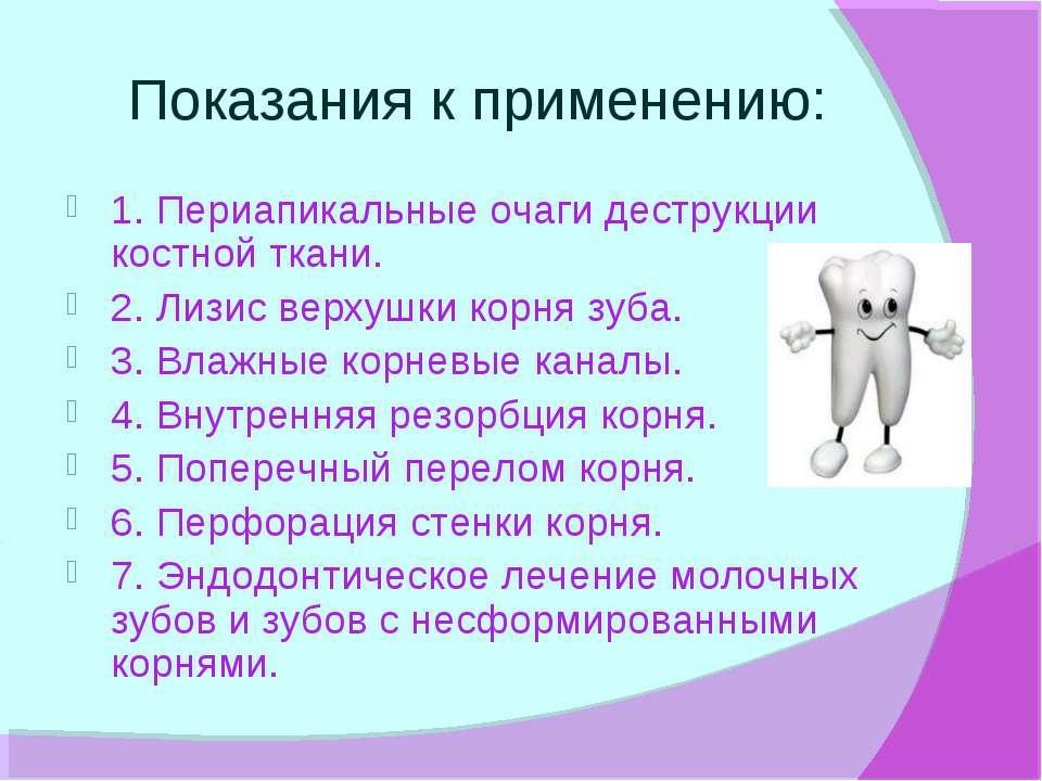 Показания к применению: 1. Периапикальные очаги деструкции костной ткани. 2. ...