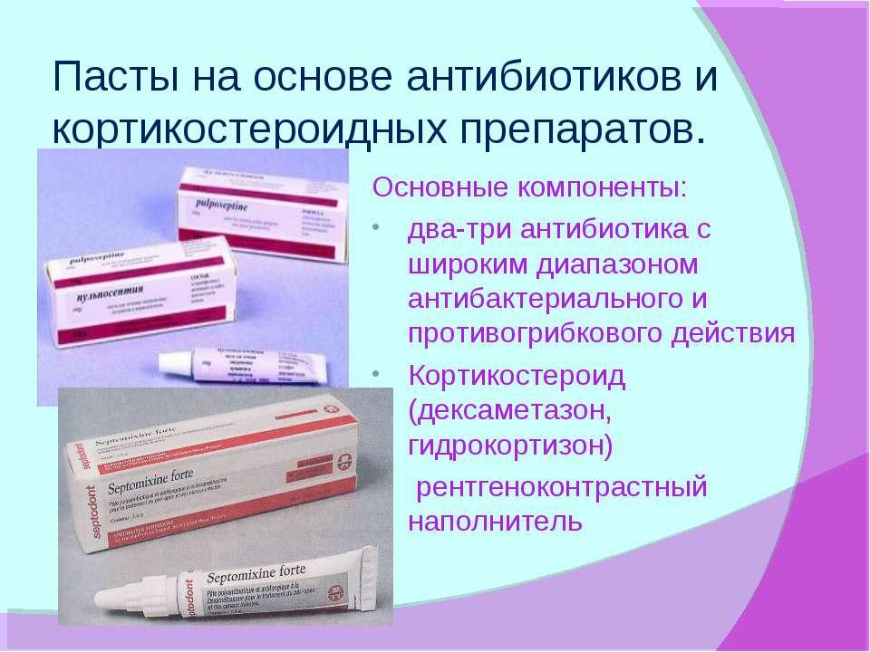 Пасты на основе антибиотиков и кортикостероидных препаратов. Основные компоне...