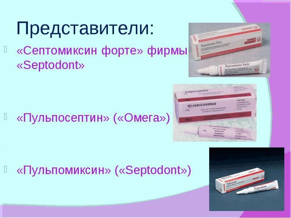 Представители: «Септомиксин форте» фирмы «Septodont» «Пульпосептин» («Омега»)...