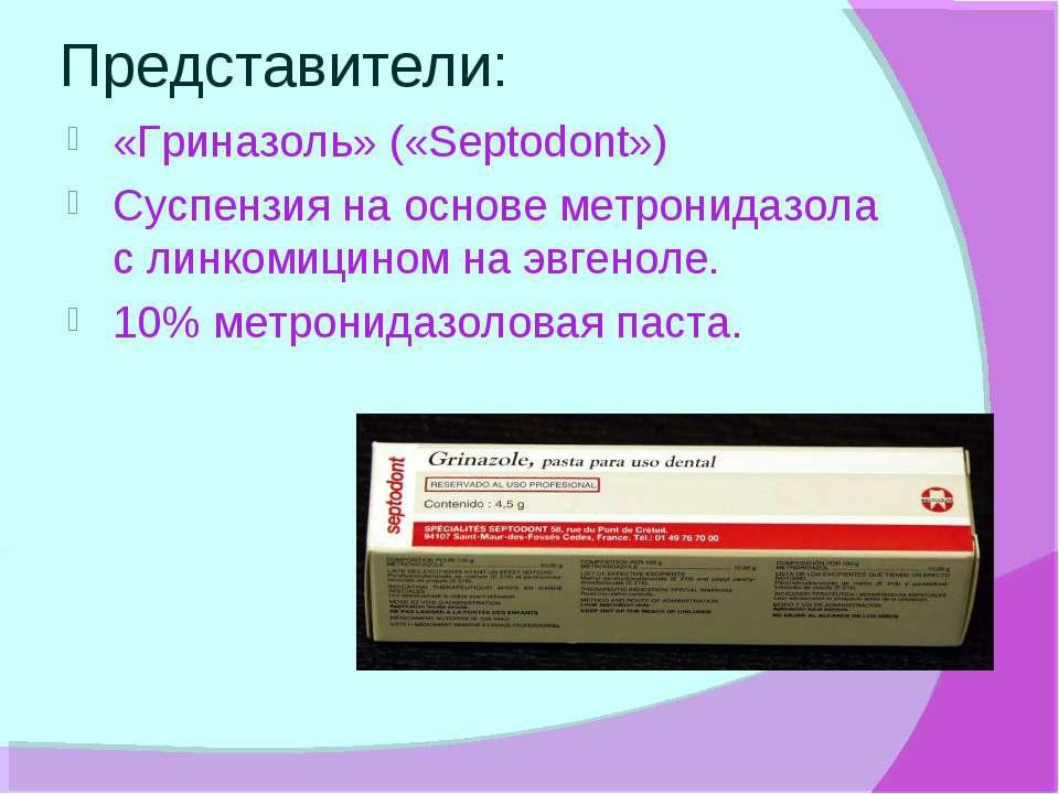 Представители: «Гриназоль» («Septodont») Суспензия на основе метронидазола с ...