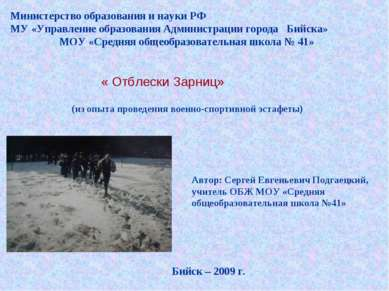 Министерство образования и науки РФ МУ «Управление образования Администрации ...