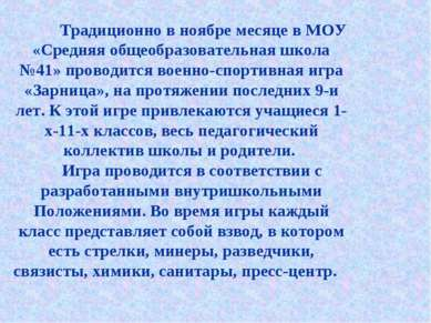 Традиционно в ноябре месяце в МОУ «Средняя общеобразовательная школа №41» про...