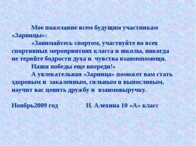 Мое пожелание всем будущим участникам «Зарницы»: «Занимайтесь спортом, участв...