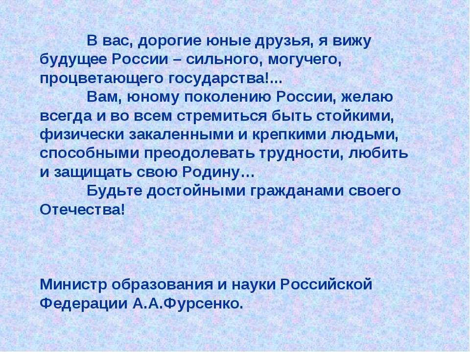В вас, дорогие юные друзья, я вижу будущее России – сильного, могучего, процв...