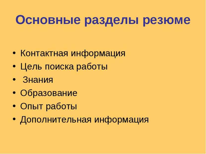 Основные разделы резюме Контактная информация Цель поиска работы Знания Образ...