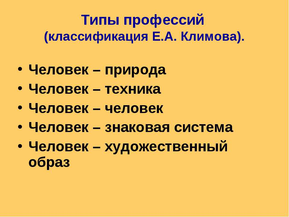 Типы профессий (классификация Е.А. Климова). Человек – природа Человек – техн...