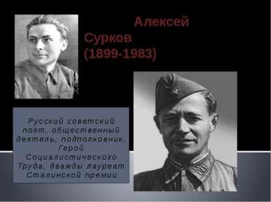 Русский советский поэт, общественный деятель, подполковник, Герой Социалистич...