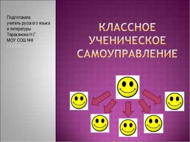 Подготовила учитель русского языка и литературы Тараканова Н.Г. МОУ СОШ №8 г....
