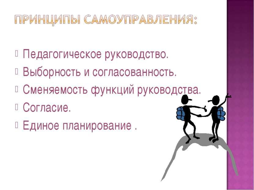 Педагогическое руководство. Выборность и согласованность. Сменяемость функций...
