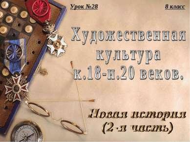 8 класс Урок №28
