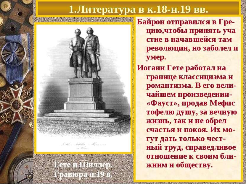 1.Литература в к.18-н.19 вв. Байрон отправился в Гре-цию,чтобы принять уча ст...