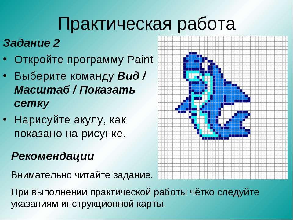 Практическая работа Задание 2 Откройте программу Paint Выберите команду Вид /...