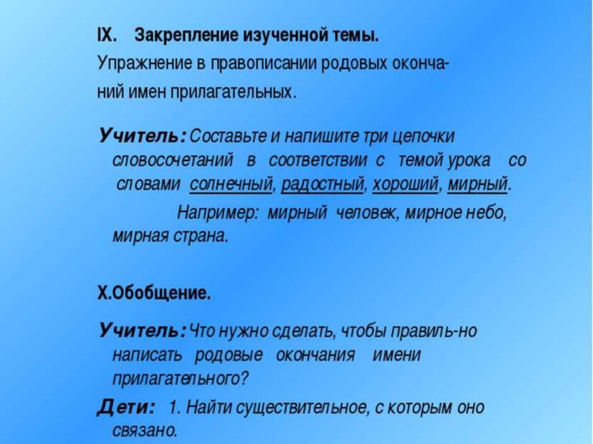 VIII. Физкультминутка. Учитель называет словосочетания. Если словосочетание м...
