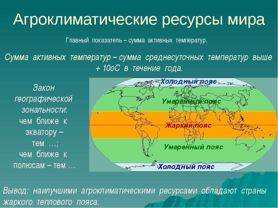 Агроклиматические ресурсы мира Главный показатель – сумма активных температур...