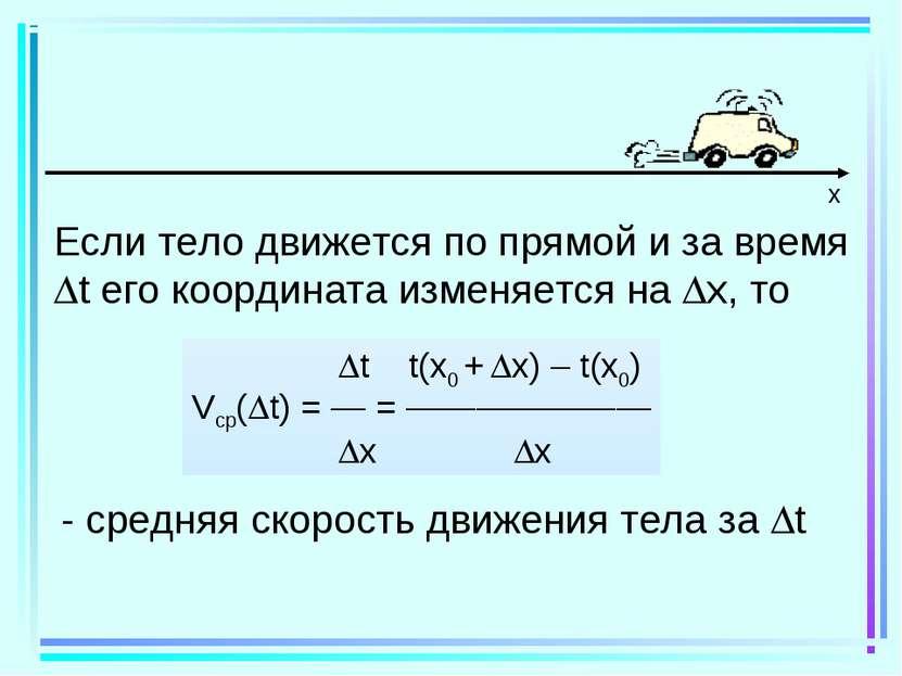 x Если тело движется по прямой и за время t его координата изменяется на x, т...