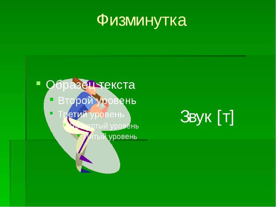 Физминутка Звук [т]