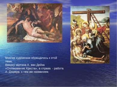 Многие художники обращались к этой теме. Вверху картина А. ван Дейка «Оплакив...