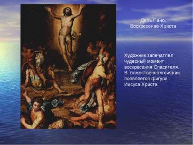 Дель Пино. Воскресение Христа Художник запечатлел чудесный момент воскресения...