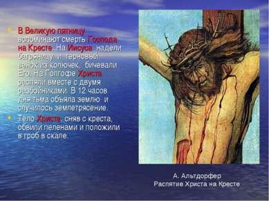В Великую пятницу вспоминают смерть Господа на Кресте. На Иисуса надели багря...