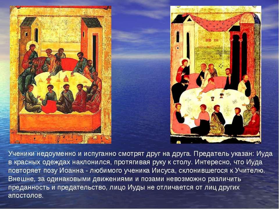 Ученики недоуменно и испуганно смотрят друг на друга. Предатель указан: Иуда ...