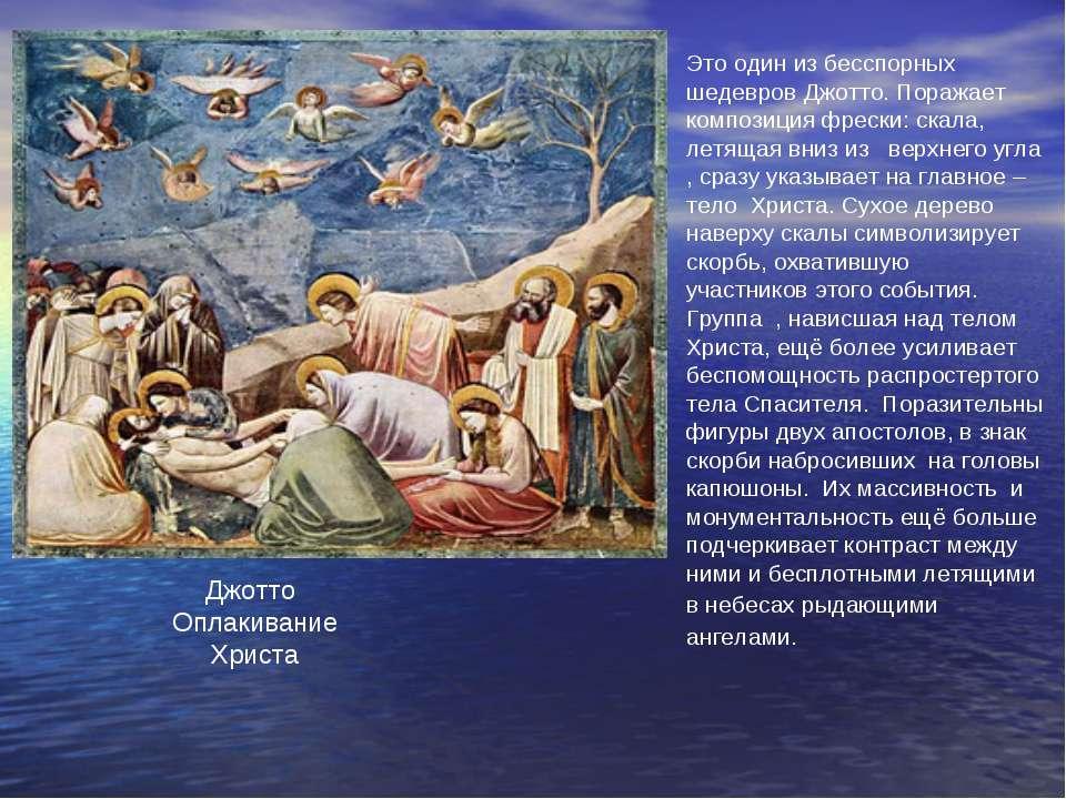 Джотто Оплакивание Христа Это один из бесспорных шедевров Джотто. Поражает ко...