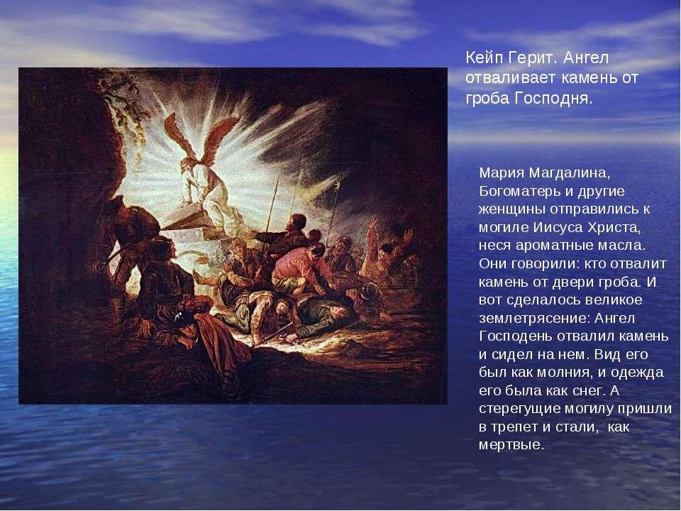 Кейп Герит. Ангел отваливает камень от гроба Господня. Мария Магдалина, Богом...