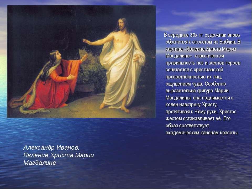 Александр Иванов. Явление Христа Марии Магдалине