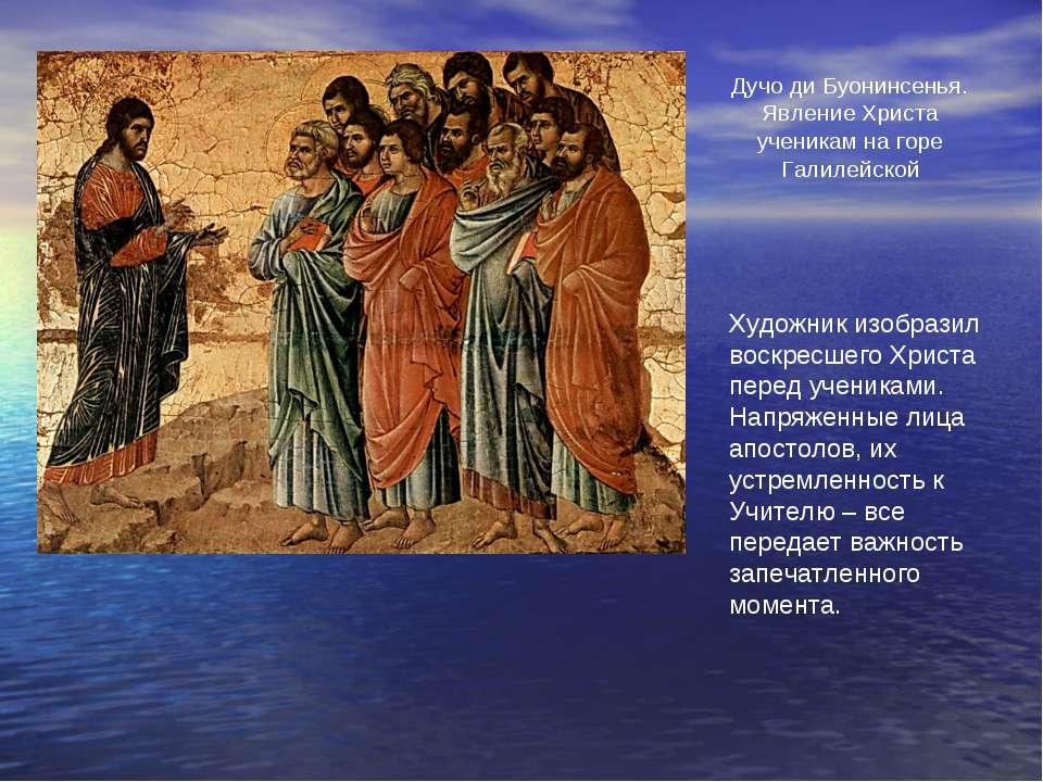 Дучо ди Буонинсенья. Явление Христа ученикам на горе Галилейской Художник изо...