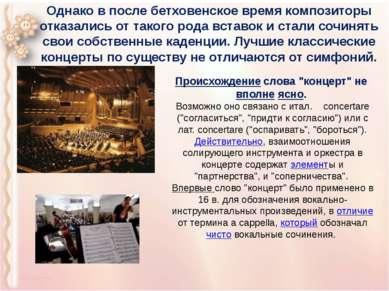 Однако в после бетховенское время композиторы отказались от такого рода встав...