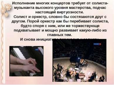 Исполнение многих концертов требует от солиста-музыканта высокого уровня маст...