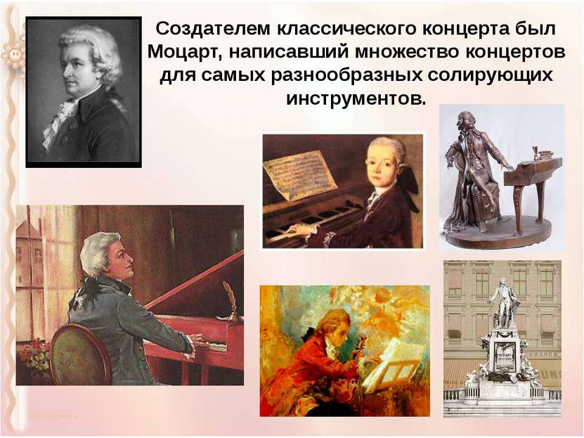 Создателем классического концерта был Моцарт, написавший множество концертов ...