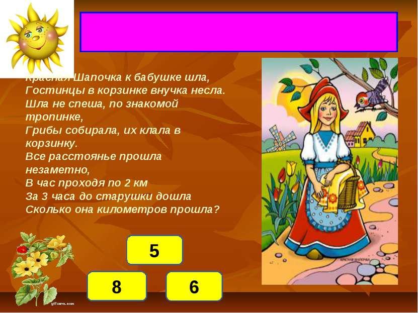 6 5 8 Красная Шапочка к бабушке шла, Гостинцы в корзинке внучка несла. Шла не...