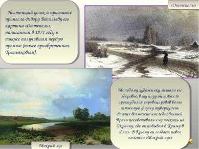 Настоящий успех и признание принесла Федору Васильеву его картина «Оттепель»,...