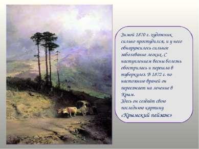 Зимой 1870 г. художник сильно простудился, и у него обнаружилось сильное забо...