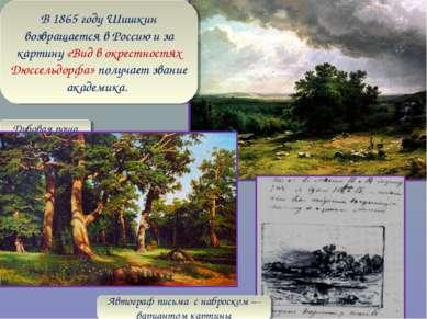 Дубовая роща В 1865 году Шишкин возвращается в Россию и за картину «Вид в окр...