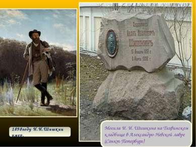 Могила И. И. Шишкина на Тихвинском кладбище в Александро-Невской лавре (Санкт...