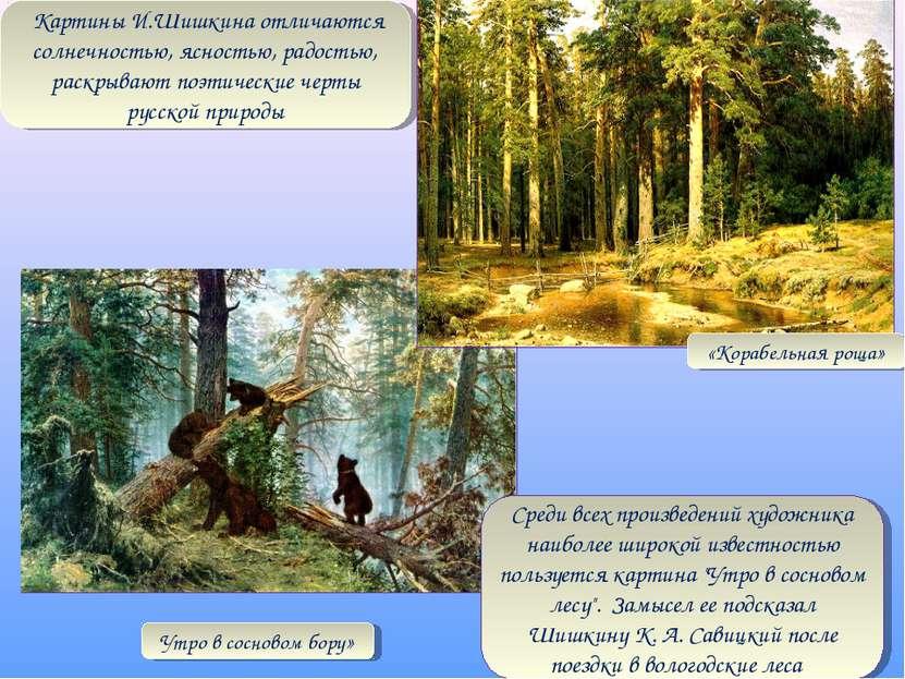 Картины И.Шишкина отличаются солнечностью, ясностью, радостью, раскрывают поэ...
