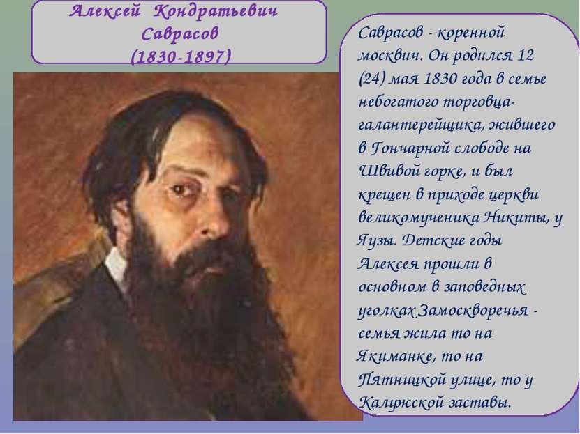Алексей Кондратьевич Саврасов (1830-1897) Саврасов - коренной москвич. Он род...